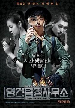 Yeong-geon tam-jeong-sa-mu-so pictures.