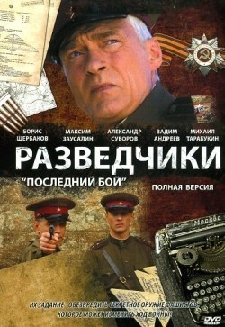 Razvedchiki: Posledniy boy (mini-serial) pictures.