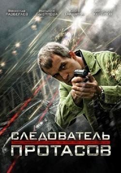 Sledovatel Protasov (serial) - wallpapers.