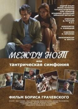 Mejdu not, ili Tantricheskaya simfoniya pictures.