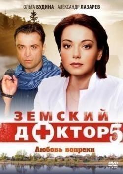 Zemskiy doktor. Lyubov vopreki (serial) - wallpapers.