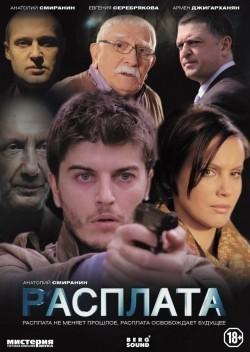 Rasplata (mini-serial) pictures.
