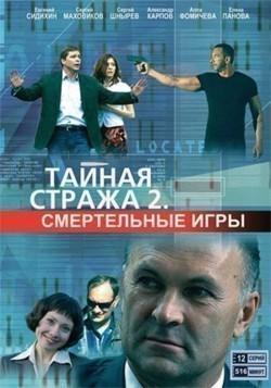 Taynaya straja 2: Smertelnyie igryi (serial) pictures.