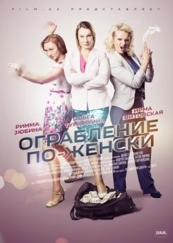 Ograblenie po-jenski (mini-serial) pictures.