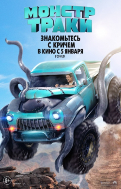 Monster Trucks pictures.