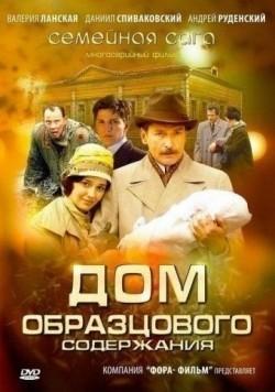 Dom obraztsovogo soderjaniya pictures.