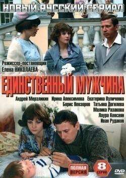 Edinstvennyiy mujchina - wallpapers.