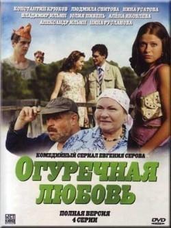 Ogurechnaya lyubov pictures.
