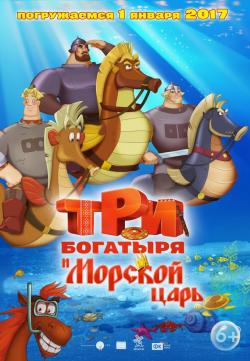 Tri bogatyirya i Morskoy tsar - wallpapers.