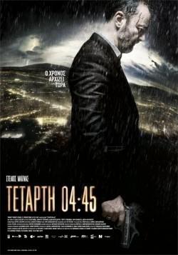 Tetarti 04:45 pictures.