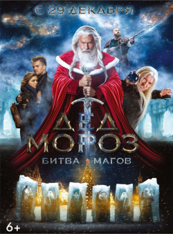 Ded Moroz. Bitva Magov - wallpapers.