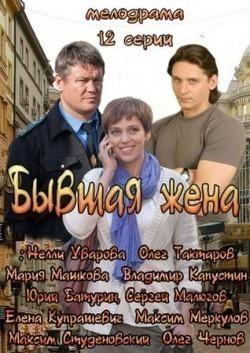 Byivshaya jena pictures.