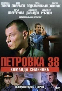 Petrovka, 38. Komanda Petrovskogo pictures.