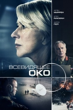 Eye in the Sky pictures.
