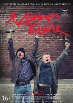 I, Daniel Blake - wallpapers.