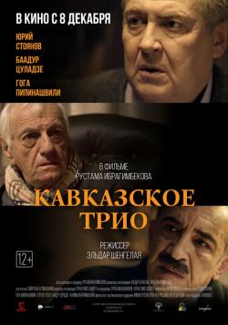 Kavkazskoe trio pictures.