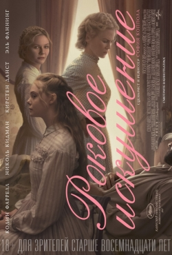 The Beguiled - wallpapers.