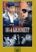 101-y kilometr - wallpapers.