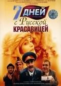 7 dney s russkoy krasavitsey - wallpapers.