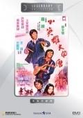 Xiao ying xiong da nao Tang Ren jie - wallpapers.