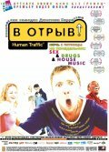 Human Traffic pictures.