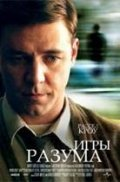 A Beautiful Mind pictures.