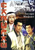 Zoku Miyamoto Musashi: Ichijoji no ketto - wallpapers.