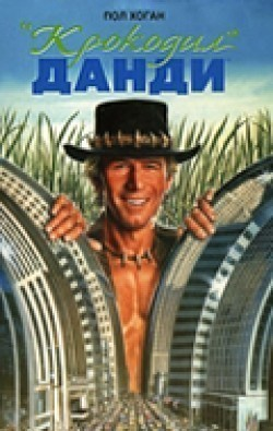 Crocodile Dundee pictures.