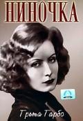 Ninotchka pictures.