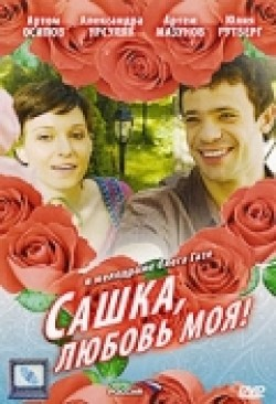 Sashka, lyubov moya (mini-serial) pictures.