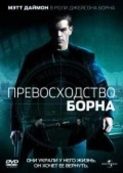 The Bourne Supremacy - wallpapers.