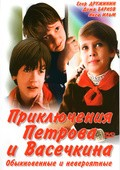 Priklyucheniya Petrova i Vasechkina, obyiknovennyie i neveroyatnyie pictures.