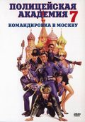 Police Academy: Mission to Moscow pictures.