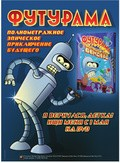 Futurama: Bender's Big Score pictures.