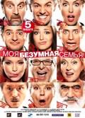 Moya bezumnaya semya - wallpapers.