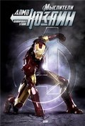 Iron Man - wallpapers.