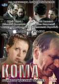 Koma pictures.