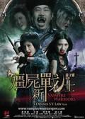 Vampire Warriors - wallpapers.