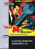 Dial M for Murder - wallpapers.