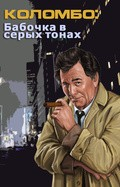 Columbo: Butterfly in Shades of Grey - wallpapers.