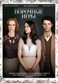 Stoker pictures.