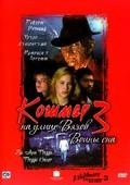 A Nightmare on Elm Street 3: Dream Warriors  - wallpapers.
