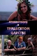 Priklyucheniya v Tridesyatom tsarstve - wallpapers.