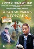 Zolotaya ryibka v gorodeN - wallpapers.