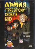 Armiya «Tryasoguzki» snova v boyu - wallpapers.