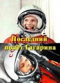 Posledniy polet Gagarina - wallpapers.