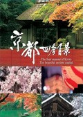 Virtual Trip: Kyoto Shiki Hyakkei - The Four Season of Kyoto The Beautiful Ancient Capital pictures.