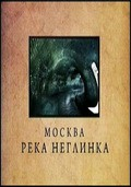 Gorodskie legendyi: Neglinka - wallpapers.