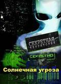 "Sekretnyie territorii:""Solnechnaya ugroza"" pictures."