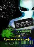 """Sekretnyie territorii:""""NLO. Hronika katastrof"""". pictures."""
